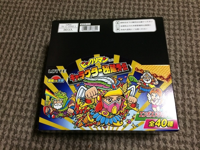 ビックリマンキャラクター秘蔵外伝箱買い.jpg