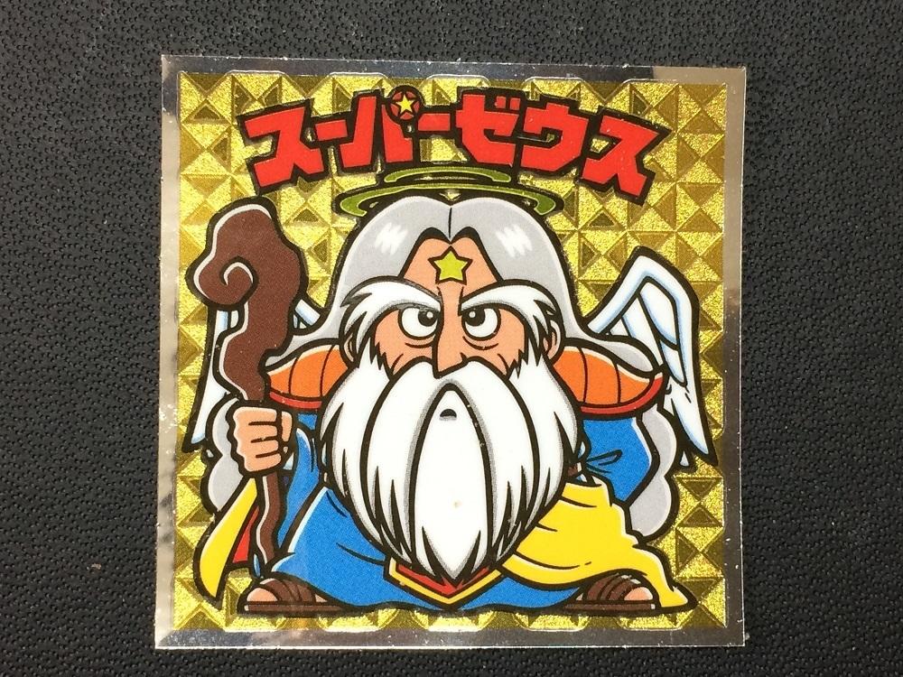33弾スーパーゼウス.jpg