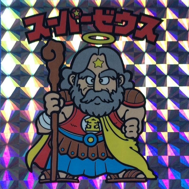 スーパーゼウス800.jpg