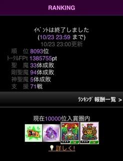 写真 2012-10-24 0 04 41.jpg