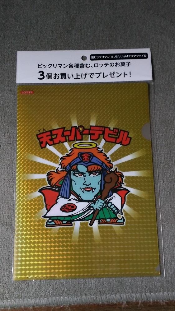 天スーパーデビルクリアファイル.jpg