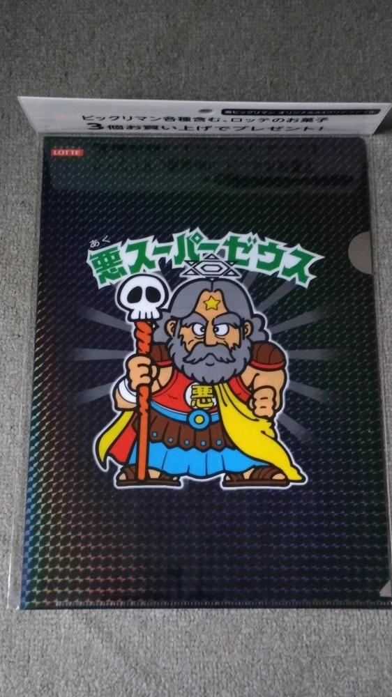 悪スーパーゼウスクリアファイル.jpg